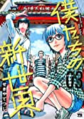 僕たちの新世界 3 (ヤングチャンピオンコミックス)