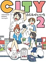 表紙: CITY(2) (モーニングコミックス)   あらゐけいいち
