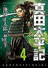 表紙: 真田太平記(4) (朝日コミックス) | 細川忠孝