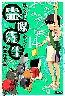 ほんとにあった! 霊媒先生(14) (月刊少年ライバルコミックス)