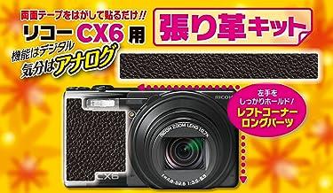 Japan Hobby Tool RICOH CX6 張り革キット 4044-1 ライカタイプ ブラックマットCX6-4044-1