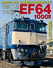 表紙: 国鉄名機の記録 EF64 1000番代   RM MODELS編集部