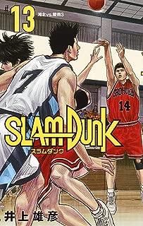 SLAM DUNK 新装再編版 13 (愛蔵版コミックス)