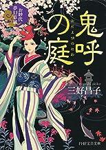表紙: 鬼呼の庭 お紗代夢幻草紙 (PHP文芸文庫) | 三好 昌子