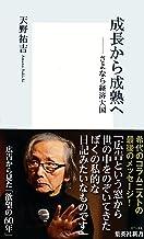 表紙: 成長から成熟へ ――さよなら経済大国 (集英社新書) | 天野祐吉