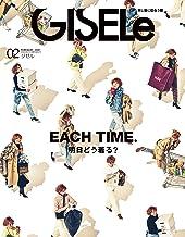 表紙: GISELe(ジゼル) 2021年 02 月号 [雑誌]   GISELe編集部
