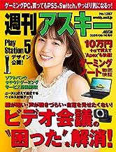 表紙: 週刊アスキーNo.1287(2020年6月16日発行) [雑誌] | 週刊アスキー編集部