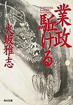 表紙: 業政駈ける (角川文庫) | 火坂 雅志