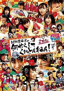 NMBとまなぶくん presents NMB48の何やらしてくれとんねん! vol.7 [DVD]