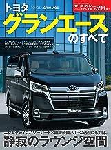 表紙: ニューモデル速報 第594弾 トヨタグランエースのすべて | 三栄