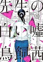 表紙: 先生の白い嘘(1) (モーニングコミックス) | 鳥飼茜