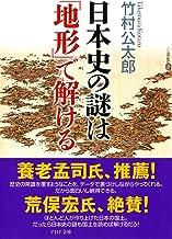 表紙: 日本史の謎は「地形」で解ける (PHP文庫) | 竹村 公太郎