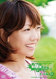 S☆1 高橋尚子のRUN百景 春・夏編 [DVD]