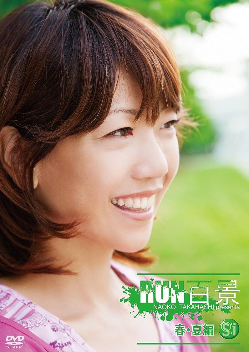 議題揃える嫌いS☆1 高橋尚子のRUN百景 春?夏編 [DVD]
