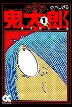 ゲゲゲの鬼太郎① 鬼太郎の誕生 (中公文庫コミック版)