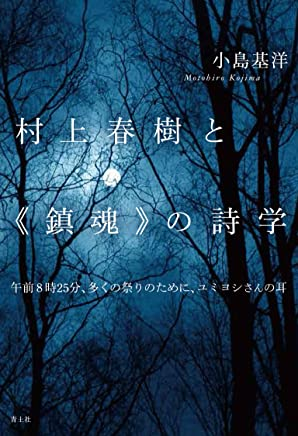 村上春樹と《鎮魂》の詩学 ―午前8時25分、多くの祭りのために、ユミヨシさんの耳―