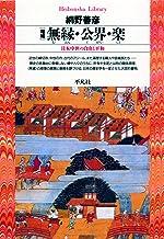 表紙: 増補 無縁・公界・楽 (平凡社ライブラリー150) | 網野 善彦
