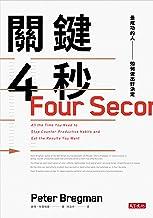 關鍵4秒: 最成功的人如何做出好決定: Four Seconds: All the Time You Need to Stop Counter-Productive Habits and Get the Results You Want (Tr...
