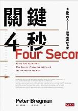 關鍵4秒: 最成功的人如何做出好決定: Four Seconds: All the Time You Need to Stop Counter-Productive Habits and Get the Results You Want (Traditional Chinese Edition)