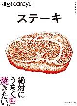 表紙: 技あり!dancyu ステーキ | プレジデント社