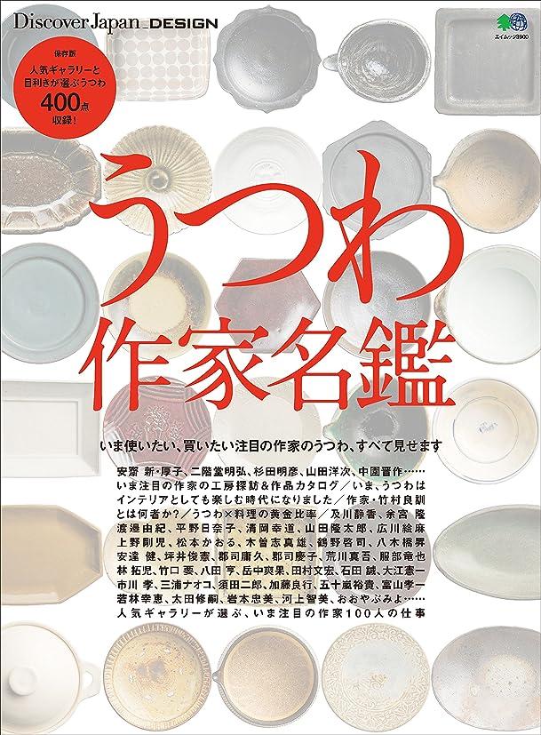 カスケード不屈ハウスDJ_DESIGN 2017年11月号「うつわ作家名鑑」 [雑誌] 別冊 Discover Japan