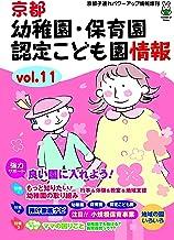 京都 幼稚園・保育園・認定こども園情報Vol.11