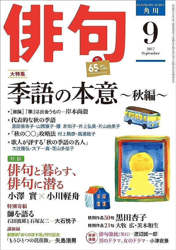 成功した偽善教えて俳句 29年9月号 [雑誌] 雑誌『俳句』
