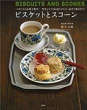 表紙: イギリスのお菓子教室 ビスケットとスコーン 型なしでつくれるビスケット。混ぜて焼くだけ! (講談社のお料理BOOK) | 砂古玉緒