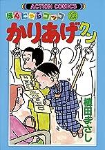 かりあげクン : 22 (アクションコミックス)