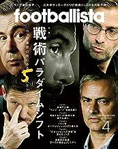 表紙: 月刊footballista (フットボリスタ) 2016年 04月号 [雑誌] | footballista