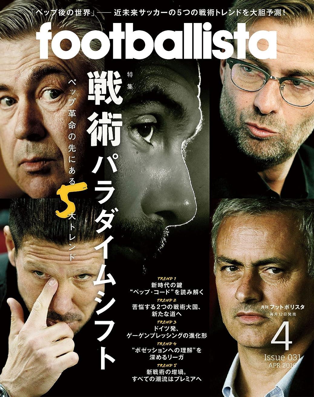 コンプリートおとなしいビル月刊footballista (フットボリスタ) 2016年 04月号 [雑誌]