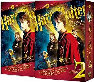 ハリー・ポッターと秘密の部屋 コレクターズ・エディション(4枚組) [DVD]