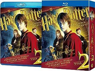 ハリー・ポッターと秘密の部屋 コレクターズ・エディション(3枚組) [Blu-ray]