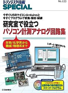 研究室で役立つ パソコン計測アナログ回路集(TRSP No.133) (トランジスタ技術SPECIAL)