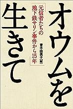 表紙: オウムを生きて | 青木 由美子