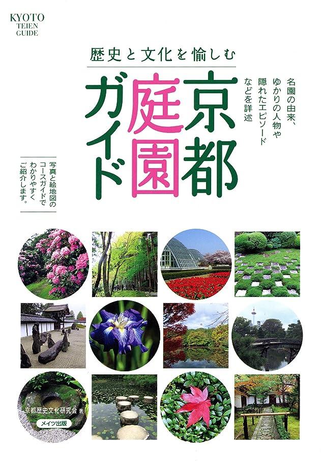 志す適合しました特徴づける歴史と文化を愉しむ 京都 庭園ガイド