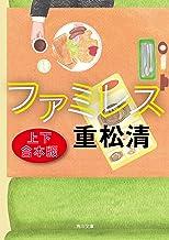表紙: ファミレス【上下 合本版】 (角川文庫) | 重松 清