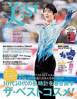 美ST(ビスト) 2020年 2月号 [雑誌]