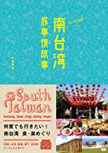 表紙: とっておき! 南台湾旅事情故事 | 矢巻美穂