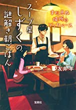 表紙: スープ屋しずくの謎解き朝ごはん まだ見ぬ場所のブイヤベース (宝島社文庫)   友井羊