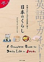 表紙: 英語でガイド! 外国人がいちばん不思議に思う日本のくらし (Jリサーチ出版)   デイビッド・セイン