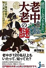 表紙: 徳川十五代を支えた老中・大老の謎 (じっぴコンパクト新書) | 福田 智弘