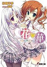 表紙: 花×華(8) (電撃文庫) | 岩田 洋季