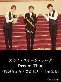スカイ・ステージ・トーク Dream Time「珠城りょう・英かおと・礼華はる」