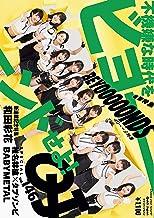 表紙: Quick Japan(クイック・ジャパン)Vol.146  2019年10月発売号 [雑誌]   クイックジャパン編集部