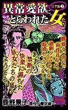 異常愛欲にとらわれた女たち【完全版】2 (スキャンダラス・レディース・シリーズ)