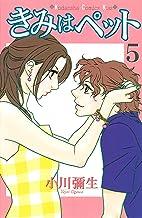 表紙: きみはペット(5) (Kissコミックス) | 小川彌生
