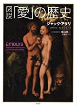 図説「愛」の歴史