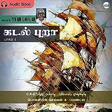 Kadal Pura - Part 1 [Sea Pigeon - Part 1]