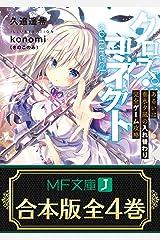 【合本版】クロス・コネクト 全4巻 (MF文庫J) Kindle版